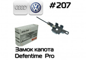 Замок Defin time Pro 207
