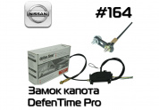 Замок Defin time Pro 164
