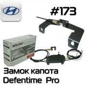 Замок Defin time Pro 173